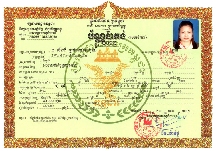License and Ministry - 2worldtravel com